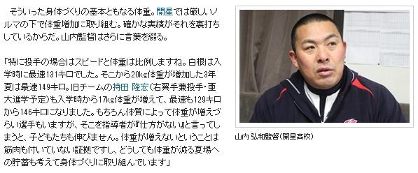 山内弘和監督の顔画像