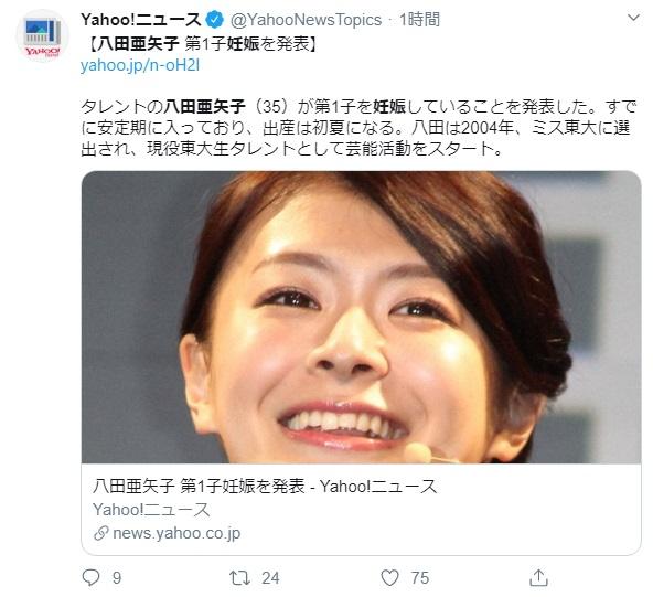 八田亜矢子が妊娠
