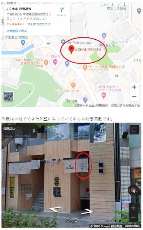 石田純一 沖縄の冷麺店の場所