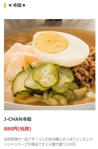 J-chan冷麺