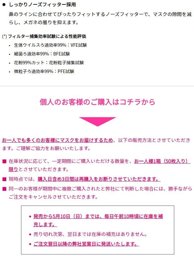 シャープマスク 予約販売オンラインサイト