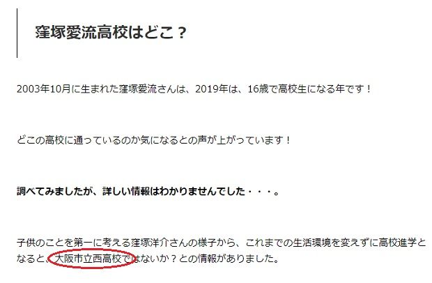 窪塚愛流 大阪市立西高校