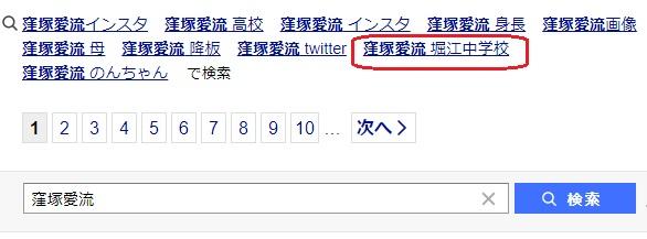 窪塚愛流 堀江中学校