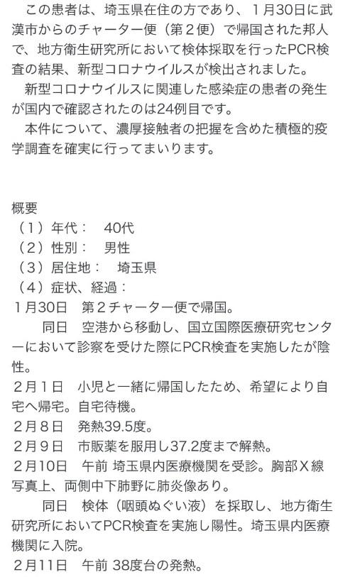 埼玉県で自宅待機していた40代男性