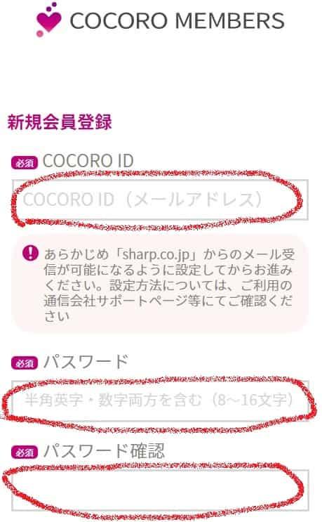 Cocoro life 会員 登録
