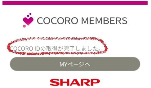 マスク ココロ シャープ メンバーズ 登録 会員