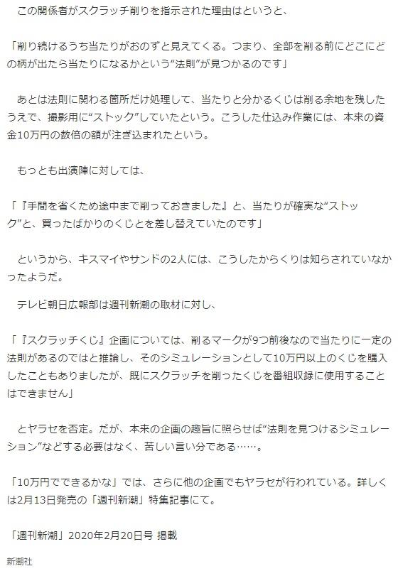 テレビ朝日が報道否定