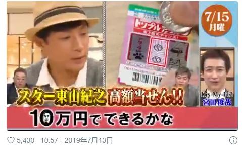 「10万円でできるかな」にヤラセ報道
