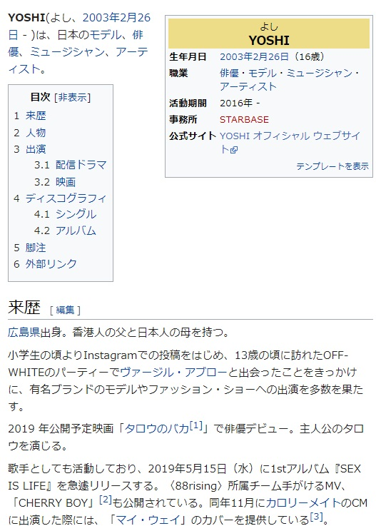 YOSHIのWIKI