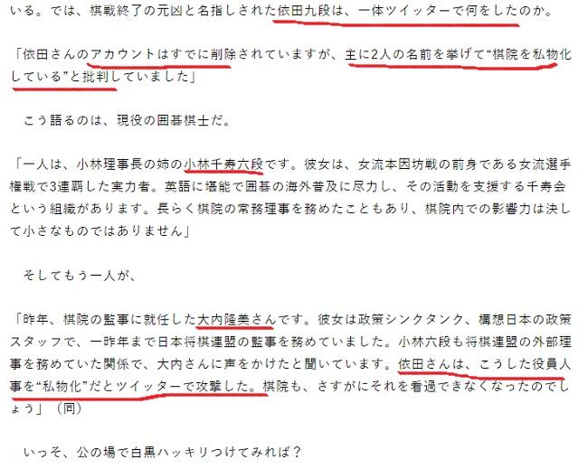 依田紀基九段