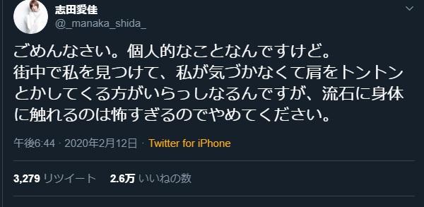 志田愛佳 迷惑行為言及