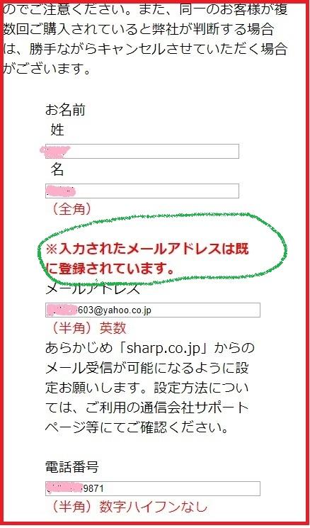 シャープ マスク オンライン 登録