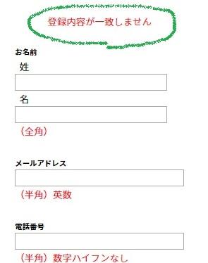 シャープ当選者専用サイト