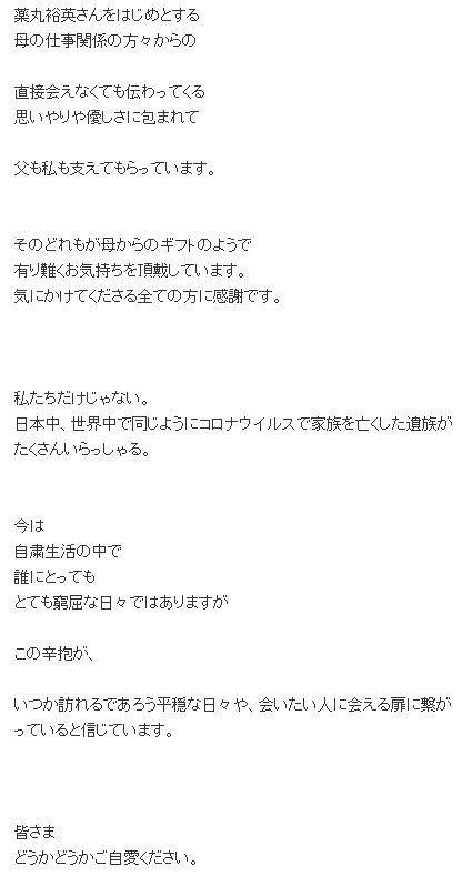 大和田美帆の思い