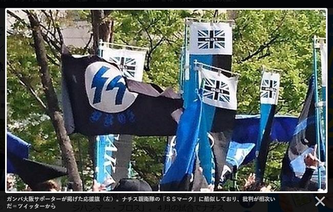 ナチス親衛隊の応援旗