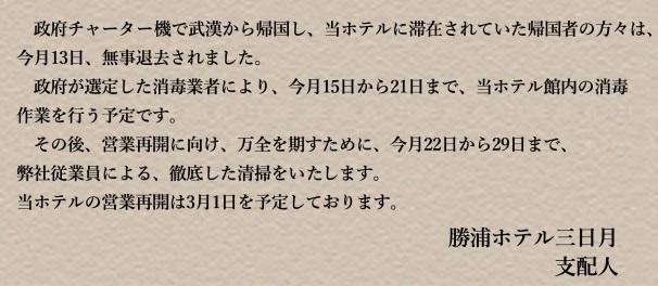 勝浦ホテル三日月 営業再開