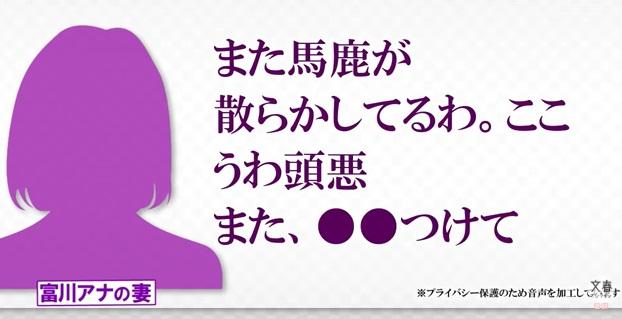 画像 嫁 富川 悠太
