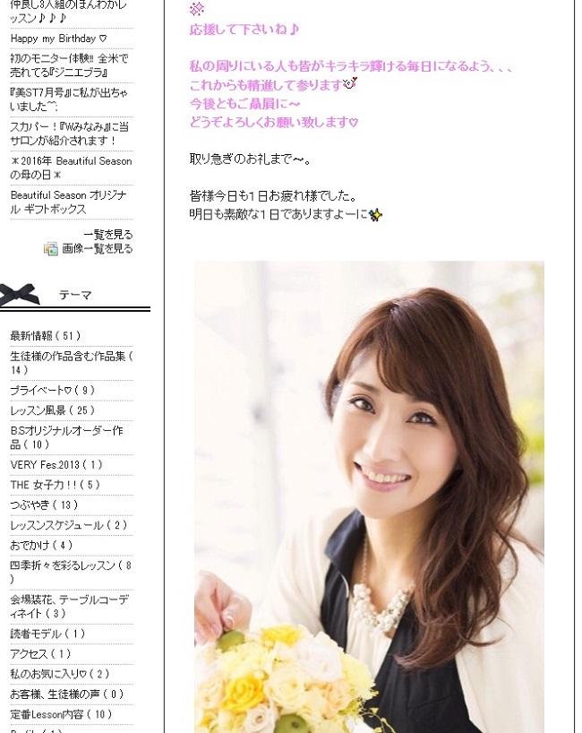 富川美季の顔画像